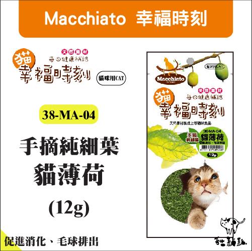 :貓點點寵舖:Macchiato〔幸福時刻,38-MA-04,特級貓薄荷,12g〕70元