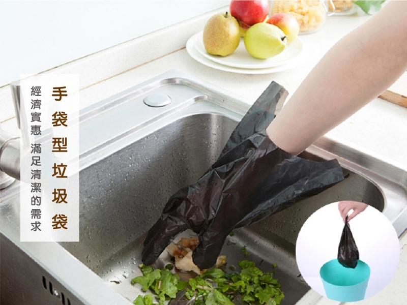 手袋型垃圾袋18枚入一次性黑色PE薄膜手套廚房清潔廚餘清理家務手套拾便器手套撿便器