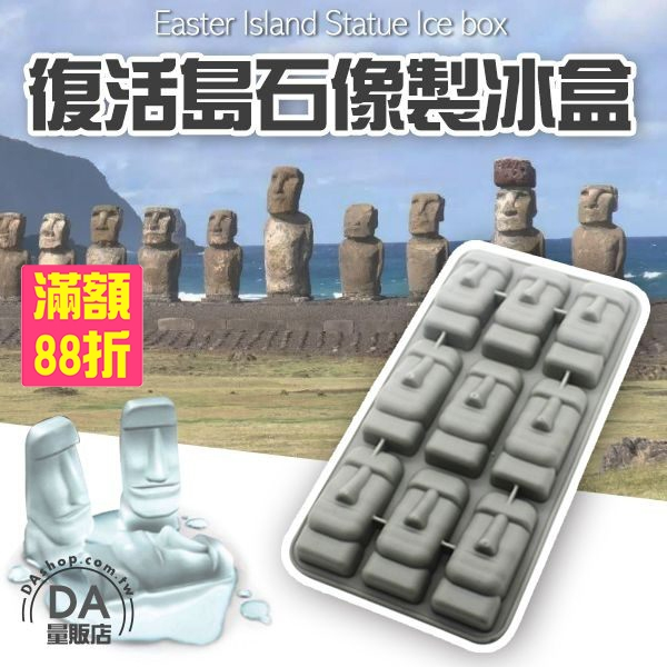 《消暑任選5件88折》復活島 石像 摩艾 巨石像 模具 冰格 製冰盒 巧克力 冰塊 手工皂(V50-2023)