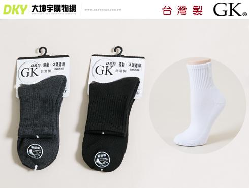 GK-04A台灣製GK無提字素面毛巾底運動休閒氣墊襪男女適用