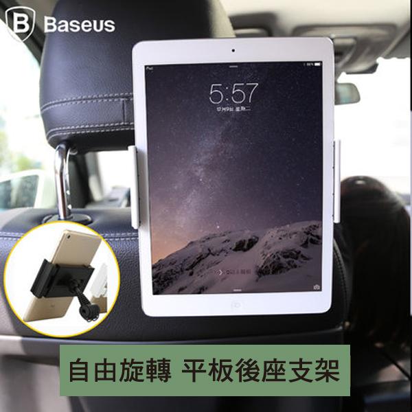 鼎立資訊Apple HTC SONY三星汽車支架後座支架平板手機座平板手機支架適用4吋-12吋