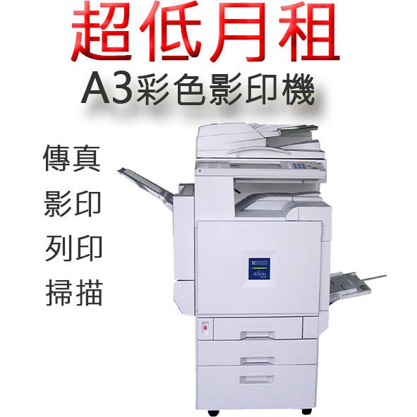 A3彩色影印機租機租賃~RICOH.FUJI XEROX.