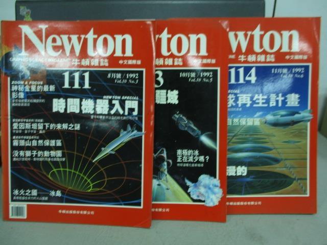 【書寶二手書T3/雜誌期刊_PDG】牛頓_111~114期間_共3本合售_時間機器入門等