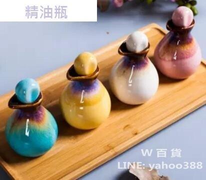 陶瓷精油瓶熏香瓶可當插花瓶擺設