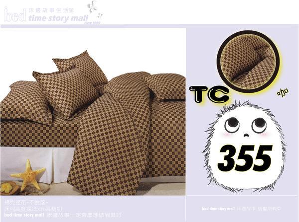 床邊故事台灣製品味咖啡設計沉穩方格355 TC舒眠單人3.5尺薄床包枕套組