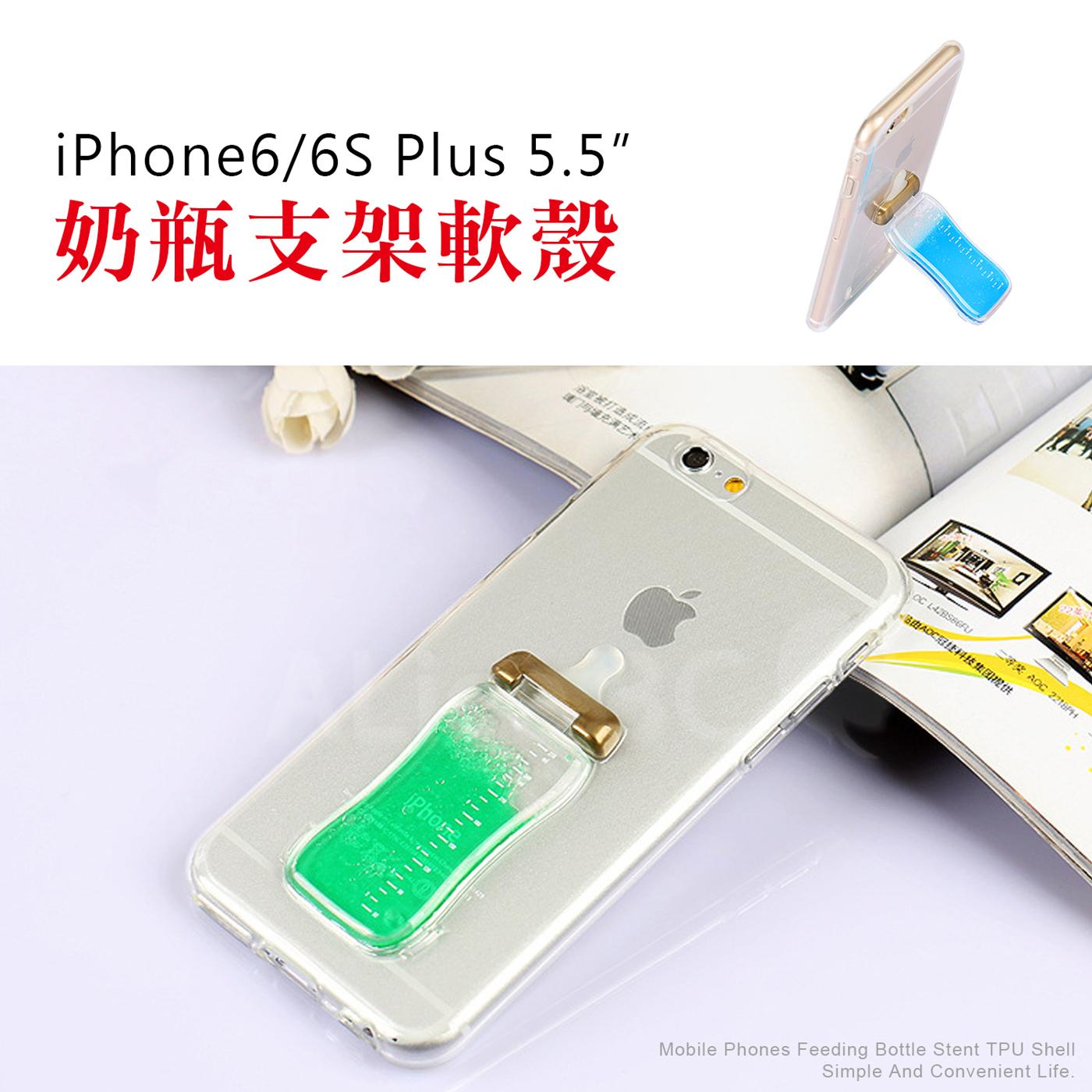 iPhone 6 6S Plus奶瓶支架軟殼保護殼C-I6-P43手機殼背蓋立架5.5吋Alice3C