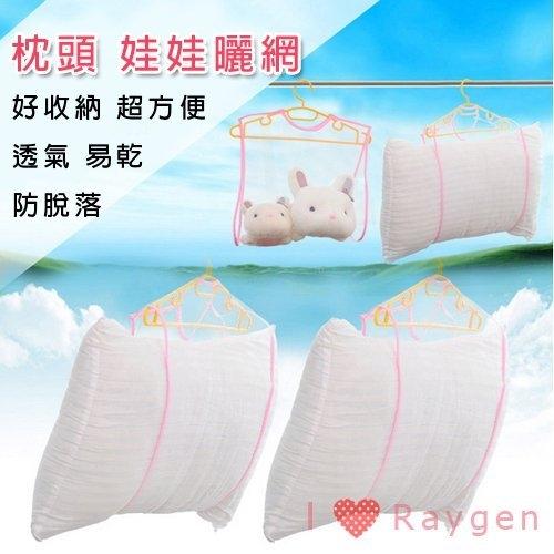 曬衣網新款曬枕頭架子靠墊晾曬袋洗曬網固定曬枕架曬衣架晾衣架