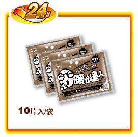 R&R 暖達人24小時暖暖包(10片入/包)