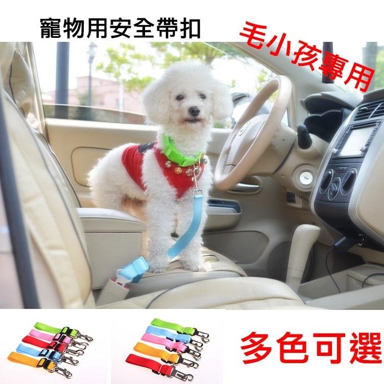 汽車用狗狗安全帶扣專用寵物安全帶多功能寵物車上安全帶車用安全帶扣頸圈牽繩RR047