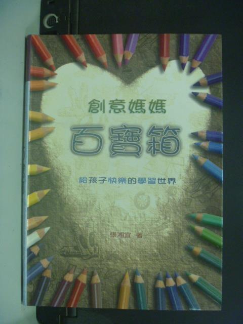 【書寶二手書T4/親子_JLQ】創意媽媽百寶箱: 給孩子快樂的學習世界_張湘宜