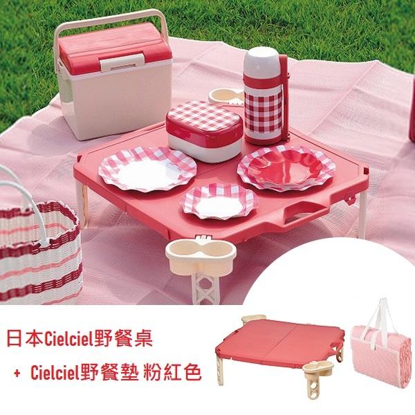 日本鹿牌CielCiel日式野餐墊摺疊野餐桌粉紅戶外野餐好選擇