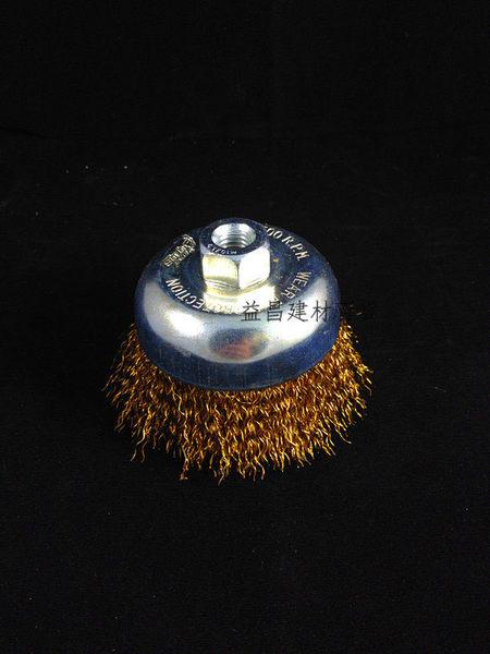 【台北益昌】專業級 3英吋 鋼絲輪 銅刷輪 銅刷 鋼刷 銅刷輪 碗刷