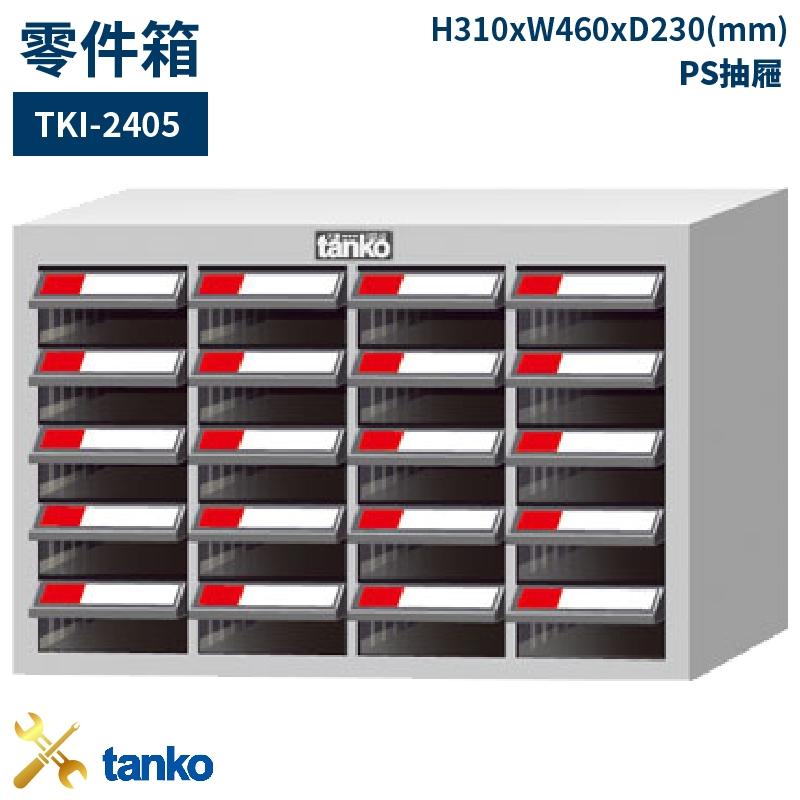 TKI-2405 零件箱 新式抽屜設計 零件盒 工具箱 工具櫃 零件櫃 收納櫃 分類抽屜 零件抽屜