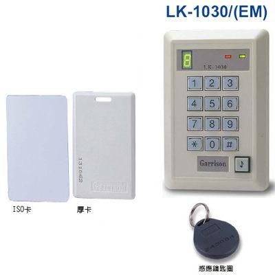 Garrison防盜器材批發中心門禁防盜主機感應式讀卡機LK-1030 EM保全型