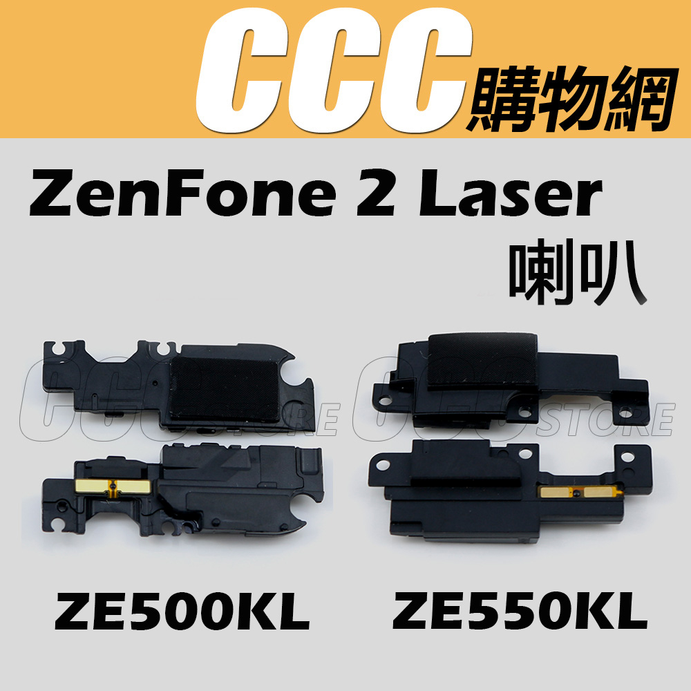 華碩ZenFone 2 Laser ZE550KL ZE500KL喇叭響鈴揚聲器5吋5.5吋
