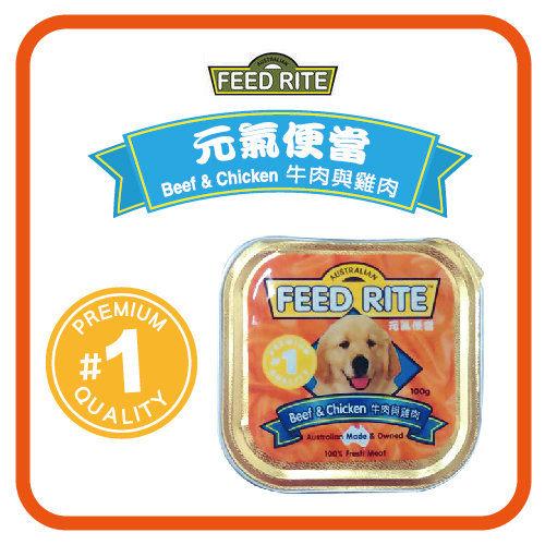 【力奇】元氣便當- 犬用餐盒- 牛肉 雞肉-100g-27元 可超取(C051A04)