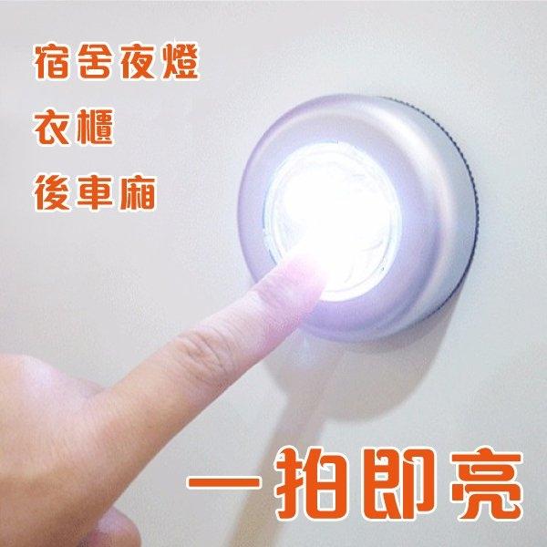 燈 黏貼式LED萬用燈 壁燈 夜燈 桌燈 【RPE040】收納女王