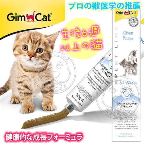 【培菓幸福寵物專營店】GimCat竣寶》43-0047-2升級配方-幼貓高鈣營養膏-50g