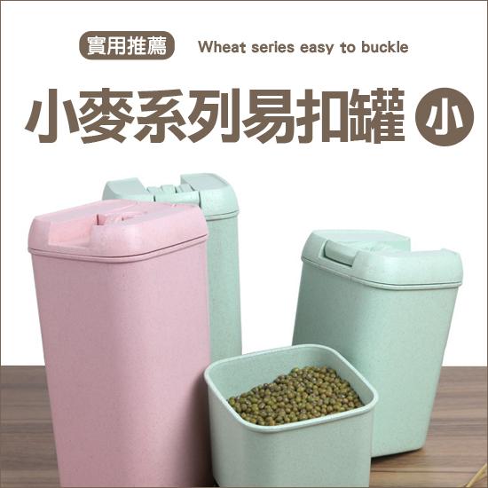 米菈生活館N112小麥系列易扣罐小五穀雜糧食品保鮮廚房收納密封茶葉零食食物