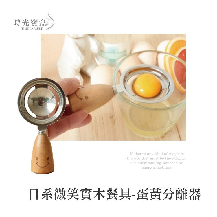 日系微笑實木餐具-蛋黃分離器蛋清蛋白分離器分蛋器過濾器烘焙餐廳廚房原木-時光寶盒0308