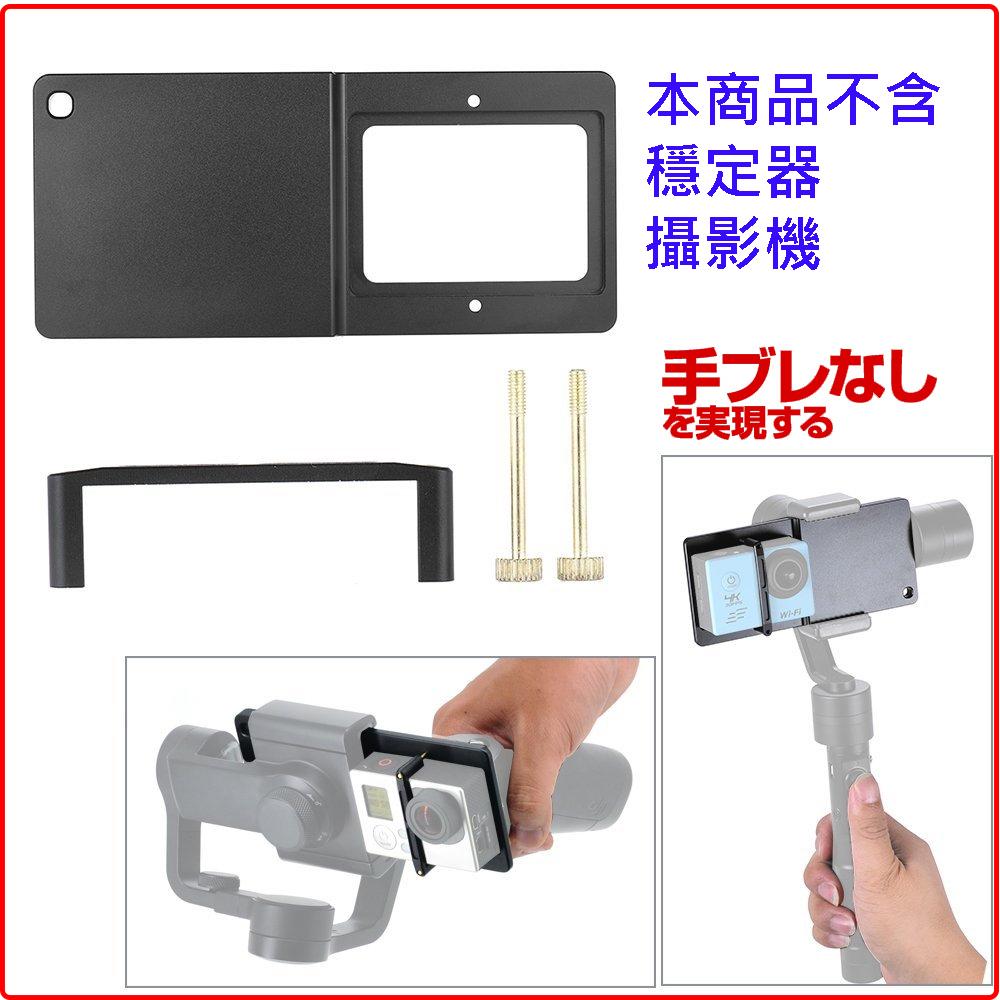 大疆飛宇SPG LIVE GoPro 4 DJI OSMO MOBILE HERO 5 3運動攝影機智雲穩定器轉接座組合