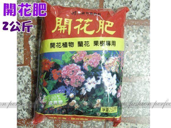 【DV242】開花肥/有機肥料培養土培土2公斤★EZGO商城★
