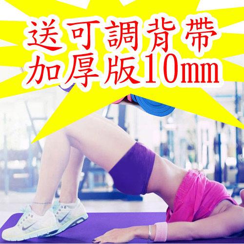 【送可調背帶 加厚版10mm】 瑜珈墊/瑜珈墊運動墊 瑜伽墊 遊戲墊 地墊 爬行墊 運動墊 防滑墊野餐墊