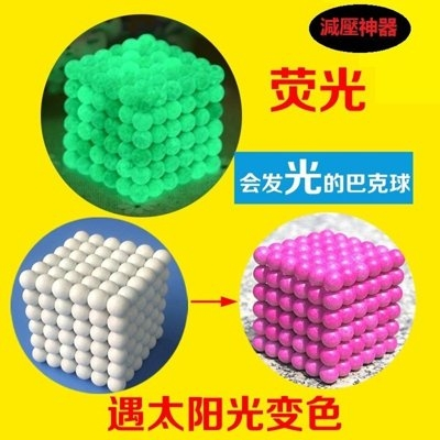 buckyballs磁力球巴克球216顆5mm 熒光磁力珠 益智【藍星居家】