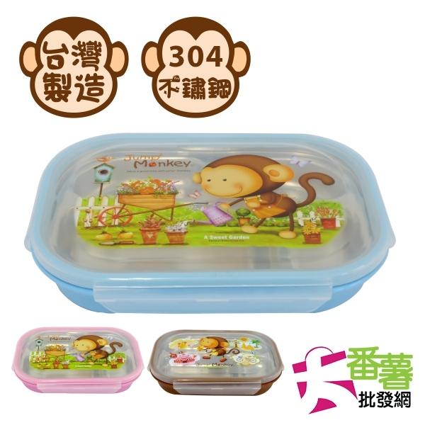 【台灣製】跳跳猴304不銹鋼隔熱餐盤 /  便當盒 MJ-067 [ 大番薯批發網 ]