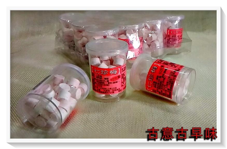古意古早味 七珍梅 (12罐/盒) 古早味 懷舊零食 童玩 糖果 梅餅 梅粒