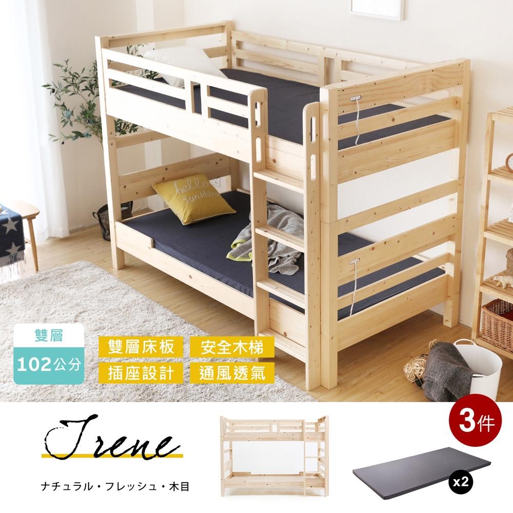 預購9月上旬 雙層床 艾琳系列日式清新雙層床架組(上下舖)3件式/H&D東稻家居