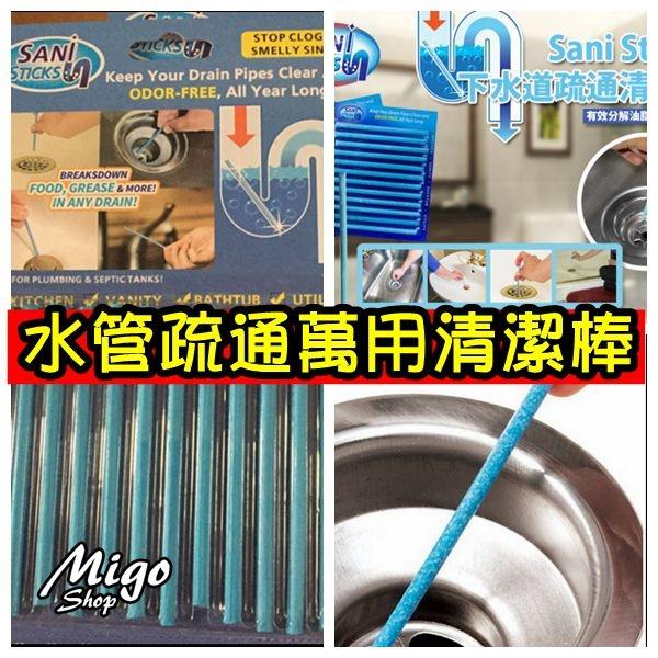 【水管疏通萬用清潔棒《12支入》】Sani Sticks 管道清洁器 下水管道清洁棒