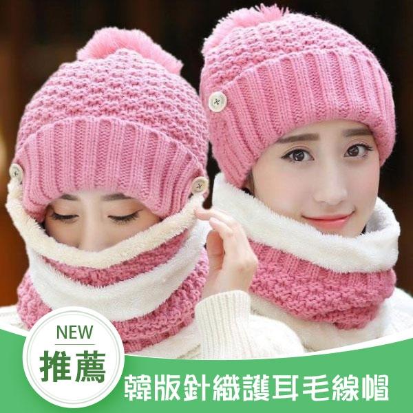 帽子女冬天韓版針織口罩包頭加厚戶外騎車帽冬季護耳毛線帽