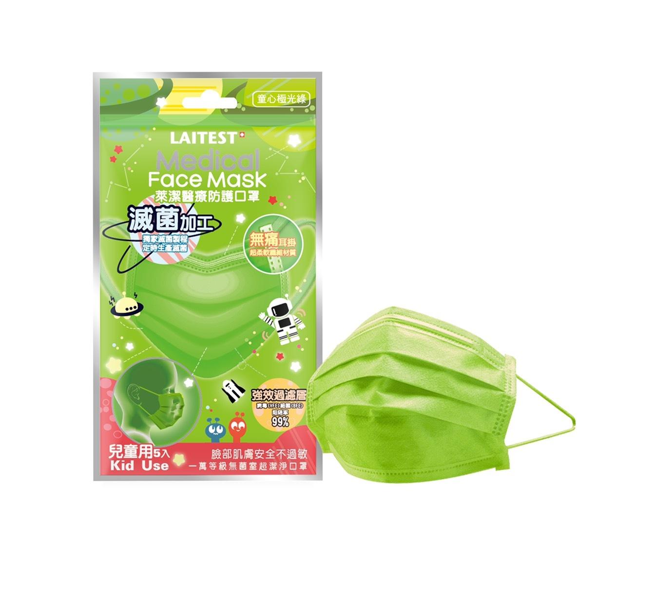 萊潔 LAITEST 醫療防護口罩(兒童) 極光綠- 5入袋裝