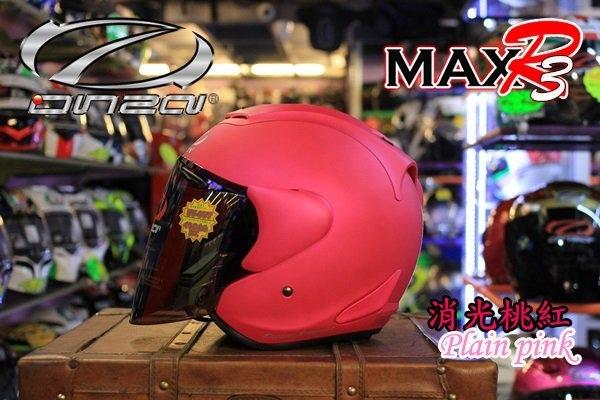 中壢安信ONZA MAX-R 3 MAXR3素色消光桃紅半罩安全帽
