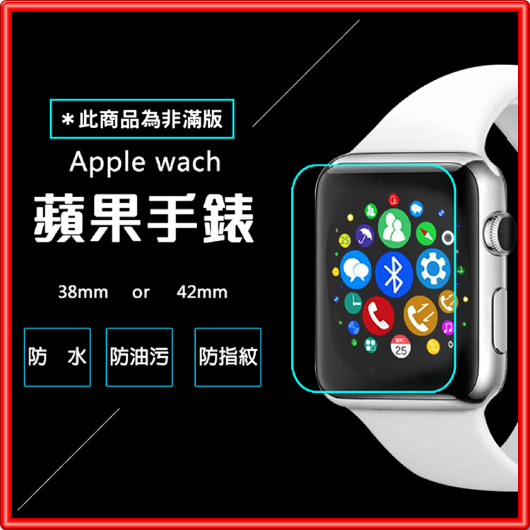 Apple蘋果手錶 Apple watch 9H硬度螢幕鋼化強化玻璃保護貼 iPhone 6 iPad air(Q哥)A24