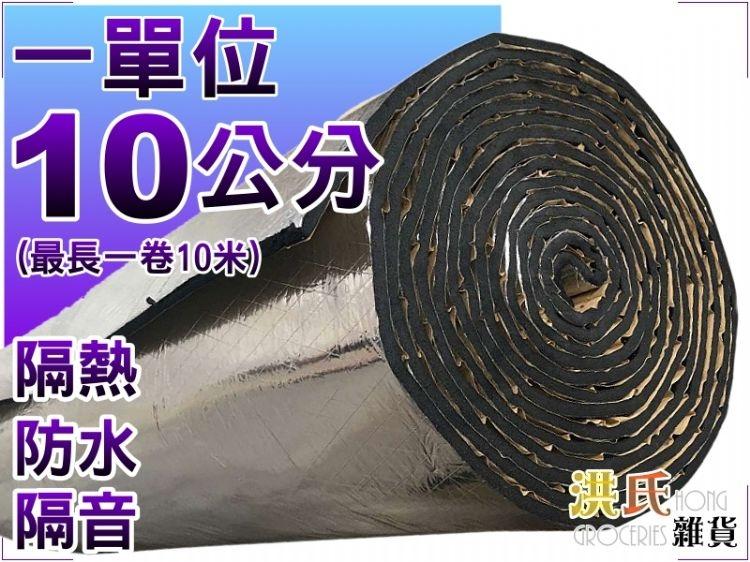 洪氏雜貨245A010鋁箔隔音隔熱棉10cm*100cm一張單入