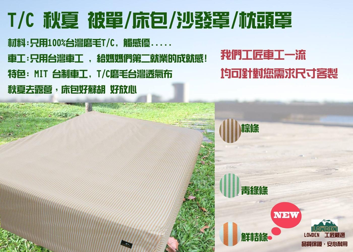 LOWDEN客製化床包夏日涼爽款-美麗人生充氣床墊L露營床睡墊床包