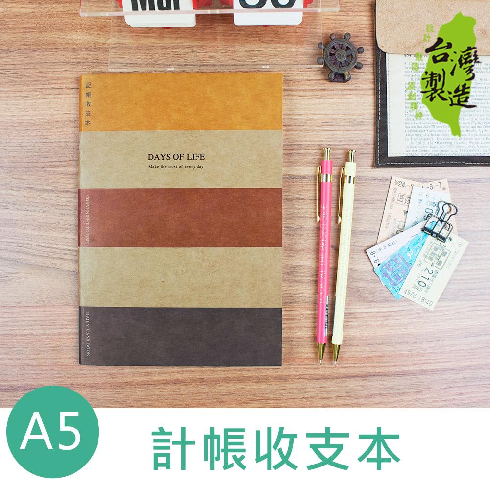 珠友 NB-25507 A5/25K記帳收支本/理財計劃/家計簿/生活收支