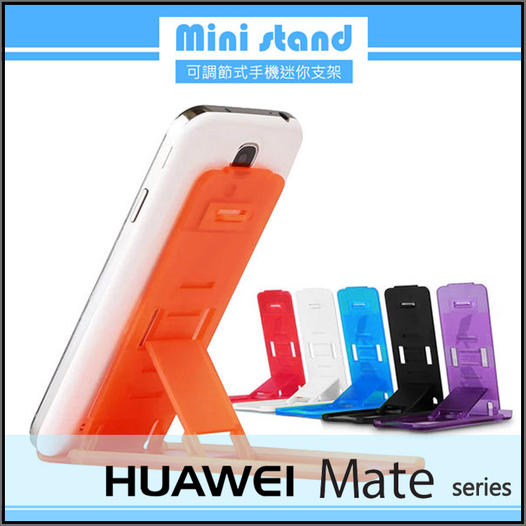 ◆Mini stand 可調節式手機迷你支架/手機架/華為 HUAWEI Ascend Mate/Mate7/Mate8