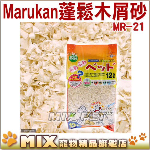 MIX米克斯日本Marukan MR-21蓬鬆地毯木屑砂12L.鼠兔貂適用木屑鼠砂