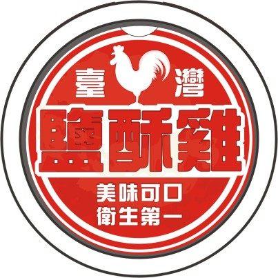 ☆猴子設計☆鹽酥雞--招牌鑰匙圈