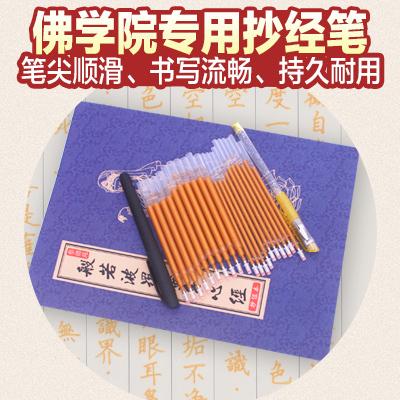 抄經筆芯 佛經巨無霸5.0檀香味大容量描經閃光金色中性筆(筆芯1桿 筆袋)─預購CH1330