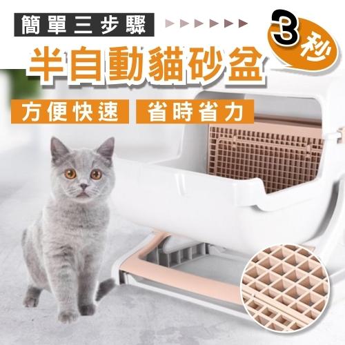 潮段班VR0A0124簡單三步驟日本最夯翻轉式半自動貓砂盆貓便盆