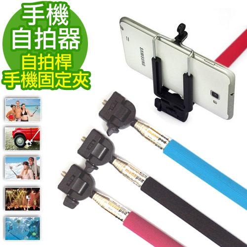 3C批發王手機自拍神器防旋轉自拍桿手機固定夾可加購藍牙自拍器無線操作快門更方便