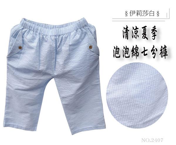 ☆夏季涼褲---泡泡綿七分短褲/快乾涼爽柔軟舒適七分女士短褲(2407)☆
