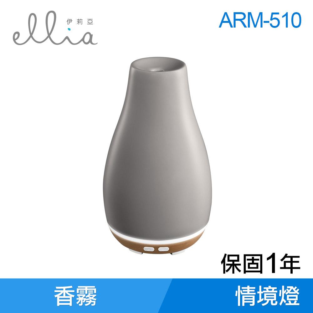 美國 ELLIA 伊莉亞 典雅陶瓷香氛水氧機 ARM-510 (灰色)