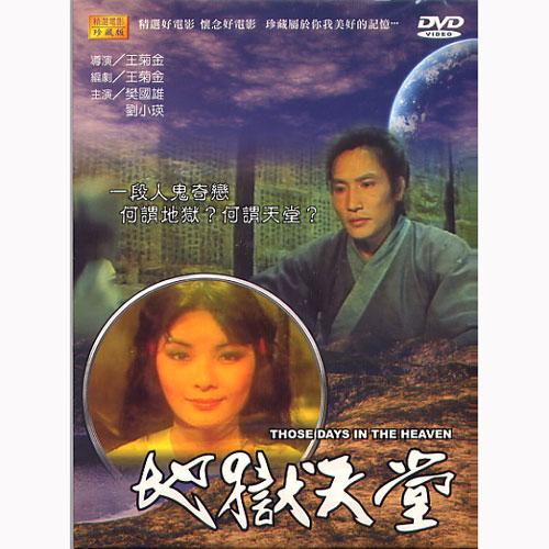 地獄天堂DVD樊國雄劉小瑛