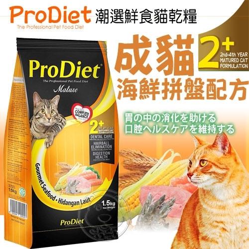【培菓幸福寵物專營店 】ProDiet潮選鮮食》成貓海鮮拼盤配方貓乾糧-500g
