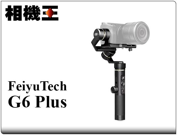 ★相機王★飛宇 Feiyu G5 防潑三軸穩定器〔GoPro Hero5 適用〕公司貨